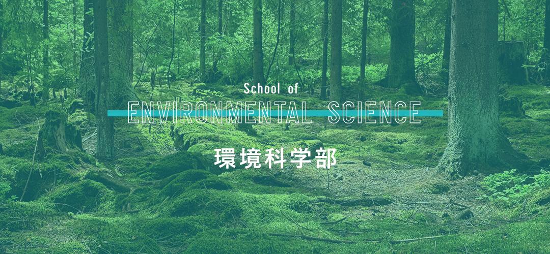 環境科学部